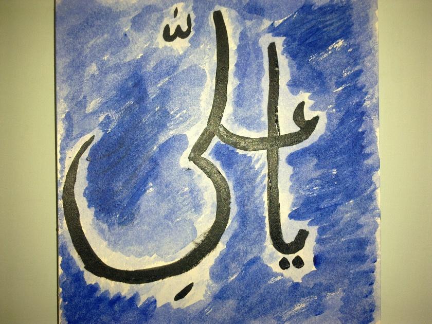 Ya Ali Painting